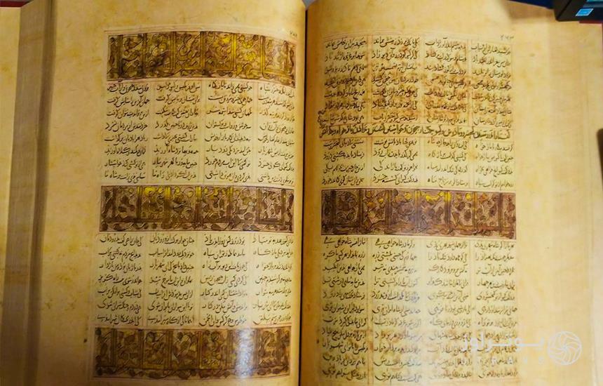 Ferdowsi  Museum of Mashhad