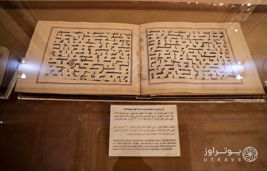 Astan Quds museums of Mashhad