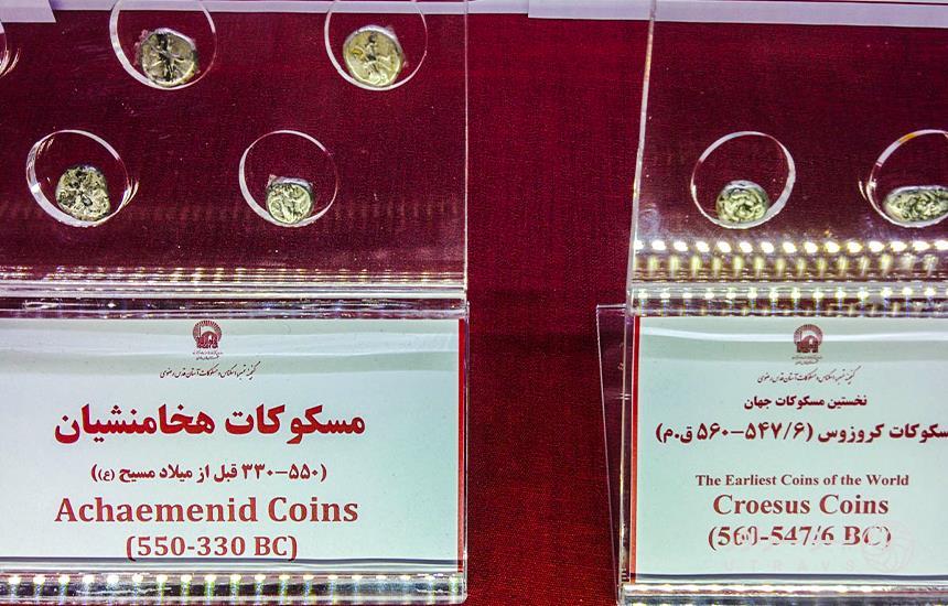 Astan Qods Coin  Museum
