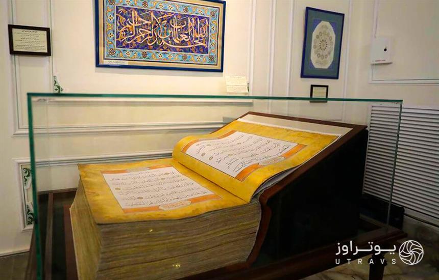 Quran Museum of mashhad